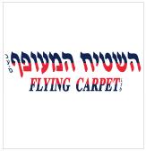 השטיח המעופף