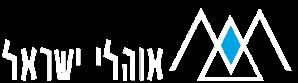 לוגו אוהלי ישראל